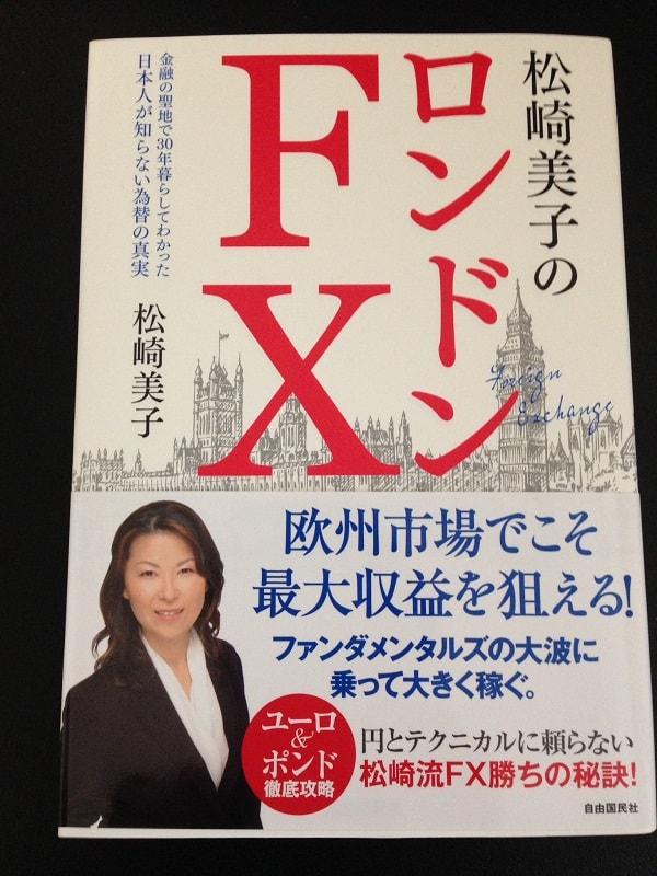 「松崎美子のロンドンFX」の感想、勝っているトレーダーの頭を覗いてみる