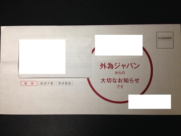 外為ジャパンにFX口座を開設した3つの理由